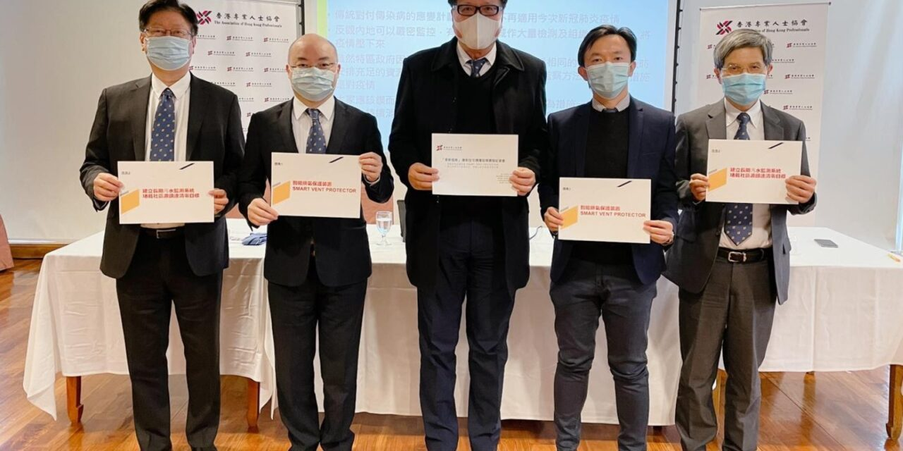 Association of Hong Kong Professionals Usulkan Dua Langkah Inovatif untuk Atasi Pandemi