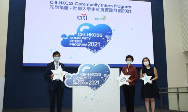 Program CIP Citi-HKCSS yang ke 11 Resmi Diluncurkan