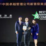 Hang Lung Properties Terpilih Sebagai Perusahaan Manajemen Terbaik China Tahun 2021
